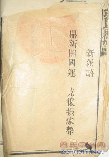 件 题目 武城曾氏重修族谱 关于名派的记载图片